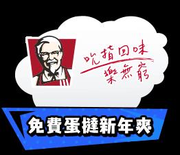 免費蛋撻新年爽